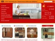 Киржачская мебельная фабрика - официальный сайт - мебель для кухни на заказ от производителя