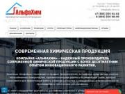 «АльфаХим» – теплоносители, антифризы, тосолы, противогололедные реагенты (Россия, Новосибирская область, Новосибирск)