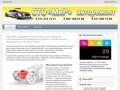 СТО «МиР» - услуги по ремонту и обслуживанию автомобилей иностранного и отечественного производства, в том числе Газель (Северодвинск, о.Ягры)