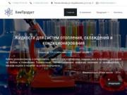 Предлагаем купить жидкость для систем отопления (Россия, Нижегородская область, Нижний Новгород)