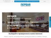 Ремонт и отделочные работы в Тамбове | Первая ремонтная компания
