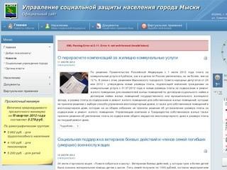 УСЗН г. Мыски - Новости