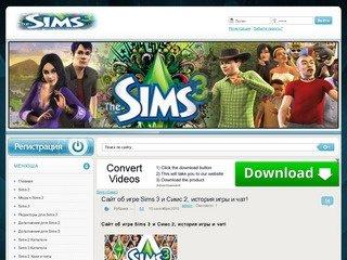Sims 3 Симс 2 скачать дополнения, моды и патчи, коды и читы на фан сайте