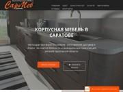 Изготовление индивидуальной корпусной мебели на заказ в Саратове и Саратовской области. (Россия, Саратовская область, Саратов)