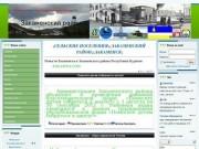 Сайт посвящен Закаменскому району