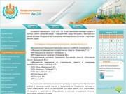 Макушинское профессиональное училище № 28