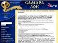 Компания «Самара-ЛОК» была основана в 2001 году в г. Самара. (Россия, Самарская область, Самара)