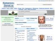 Главный сайт Кемерово Кемеровской области, городской портал Кемерово, город Кемерово