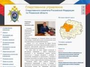 Cледственное управление по Рязанской области