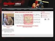 Федерация бокса г. Протвино | Официальный сайт