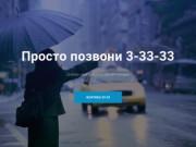 Такси Экспресс+ (Россия, Башкортостан, Давлеканово)