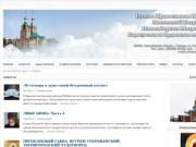 Карасукская и Ордынская Епархия