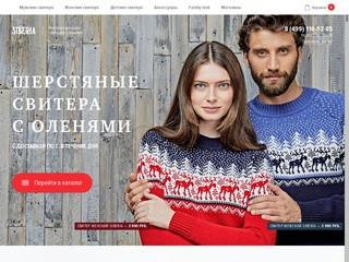 Шерстяные свитера с оленями с доставкой по г. Северодвинск в течение дня