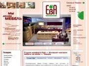 Студия комфорта Ева — Интернет-магазин мебели на заказ — Тюмень