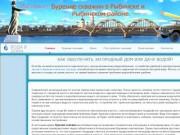 Бурение скважин на воду в Рыбинске и Рыбинском районе