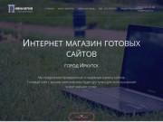 Веб-мастерская Привилегия, готовые сайты (Россия, Иркутская область, Иркутск)