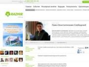 Павел Константинович Слободской - резюме, контактные данные, биография и список проводимых занятий