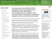 """Интернет-магазин рекламного агентства """"АЛЬФА-ПРИНТ"""""""