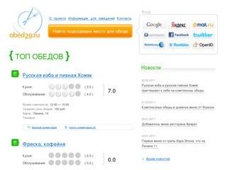 Welcome — Obed29.ru :: Все сыты и довольны