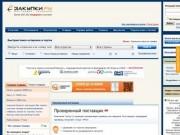 Закупки.ру - Торгово-закупочная система Zakupki.ru (поиск поставщиков и проведение электронных торгов с целью получения наиболее выгодного предложения по заявкам компаний - покупателей)