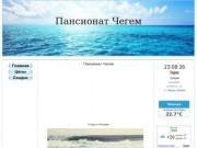 Пансионат Чегем Абхазия Официальный Сайт