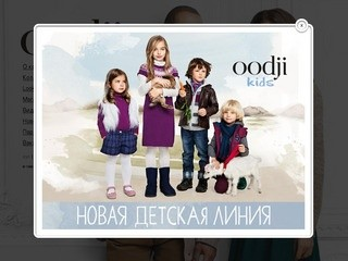 OGGI (Новое написание - oodji уже зарегистрировано в 102 странах мира) - модный бренд одежды
