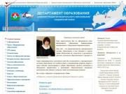Департамент образования Администрации муниципального образования Надымский район
