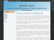 Funuato.ru автомобили в Нижнем Тагиле Продажа автомобилей