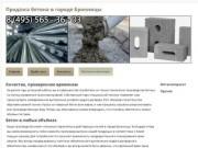 Продажа бетона в городе Бронницы