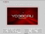 YO360 - Виртуальные 3D туры и сферические панорамы в Йошкар-Оле (г. Йошкар-Ола, тел.: 8-961-333-65-32)