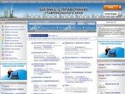 Бизнес-справочник Ставропольского края