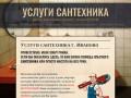 Услуги сантехника в Иваново (Россия, Ивановская область, Иваново)