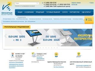 Производство и поставка высококачественного сенсорного оборудования, а также разработка специального обеспечения. (Россия, Московская область, Москва)