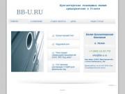 Белая Бухгалтерская Компания - бухгалтерский учет г. Углич