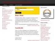 Самый полный каталог компаний Сыктывкара