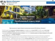 Отдых в Крыму Морское  Вилла Пальма - официальный сайт, отдых летом в Крыму по низким ценам 2018