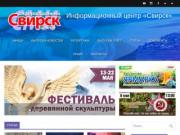 Информационный центр «Свирск» – Муниципальное учреждение