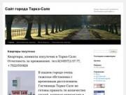 "Сайт города Тарко-Сале   Домен ""тарко-сале"" продается. Предложения galkom@list.ru"