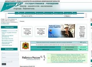 ГКУ Центр занятости населения г.Таштагола