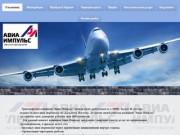 О компании - Авиа Импульс: Экспедирование грузов