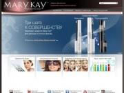 """""""Mary Kay"""" - косметика"""