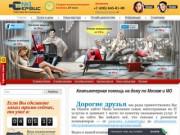 Ремонт компьютеров на дому в Москве. Срочный ремонт компьютеров и ноутбуков