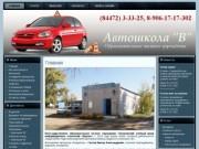 Автошкола В Калач-на-Дону обучение вождению на права