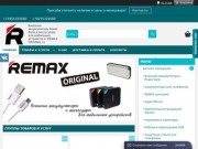 Интернет-магазин аксессуаров для мобильных телефонов и планшетов в Москве - REMAX-ORIGINAL