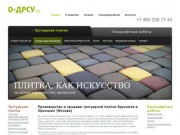 Тротуарная плитка (брусчатка) - купить в Одинцово (Москва): производство, продажа, цена - О-ДРСУ.рф