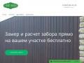 Изготовление и установка заборов и ограждений в СПб (Россия, Ленинградская область, Санкт-Петербург)