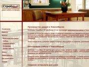 Компания СТРОЙБЫТ - мебель, предметы интерьера, двери в Новосибирске