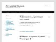 Автошкола в Крымске | Обучение водителей ТС категории «В»