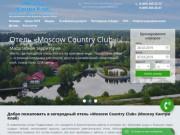 Отель Moscow Country Club Подмосковье - официальный сайт бронирования