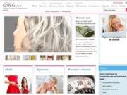 Glola.ru - женский интернет-журнал